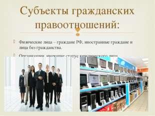 Физические лица – граждане РФ, иностранные граждане и лица без гражданства. О