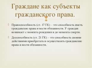 Правоспособность (ст. 17 ГК) – это способность иметь гражданские права и нест