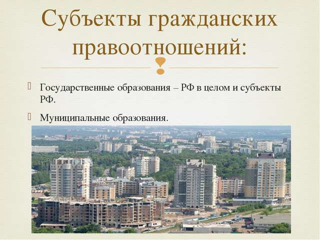 Государственные образования – РФ в целом и субъекты РФ. Муниципальные образов...