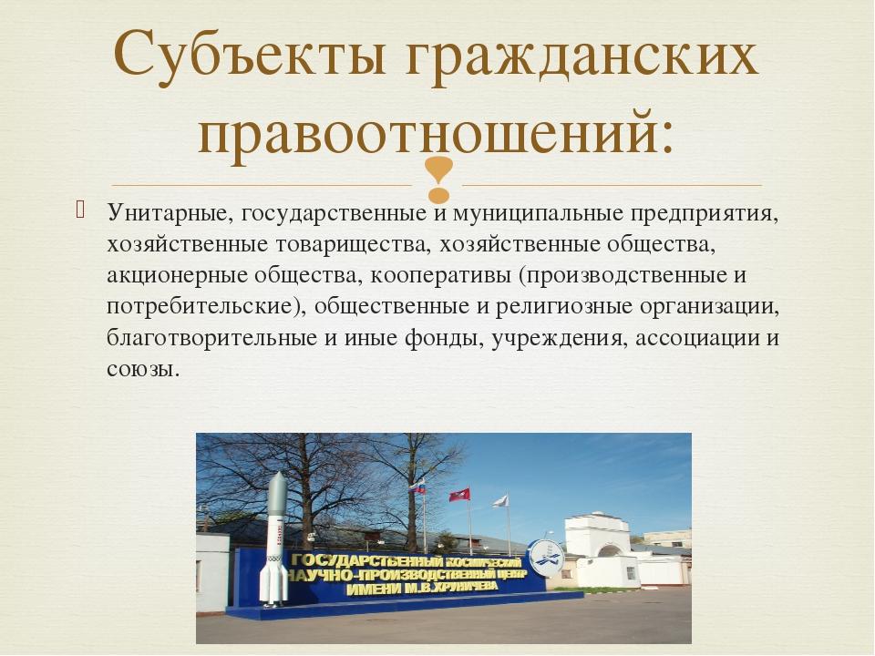 Унитарные, государственные и муниципальные предприятия, хозяйственные товарищ...