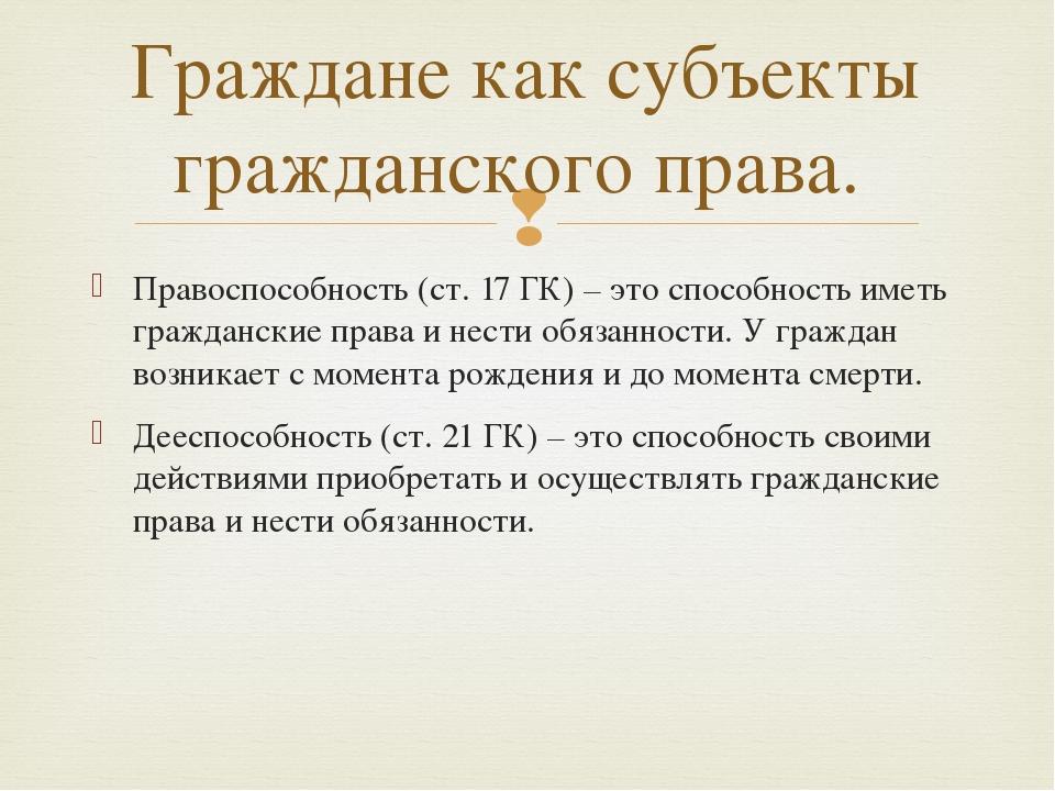 Правоспособность (ст. 17 ГК) – это способность иметь гражданские права и нест...
