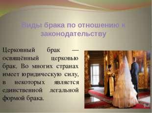 Виды брака по отношению к законодательству Церковный брак — освящённый церков