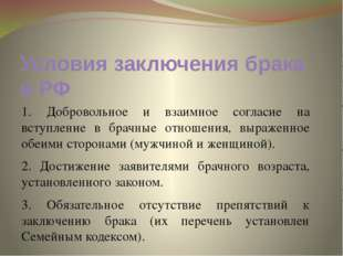 Условия заключения брака в РФ 1. Добровольное и взаимное согласие на вступлен