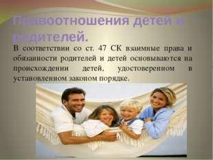Правоотношения детей и родителей. В соответствии со ст. 47 СК взаимные права