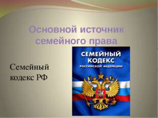 Основной источник семейного права Семейный кодекс РФ