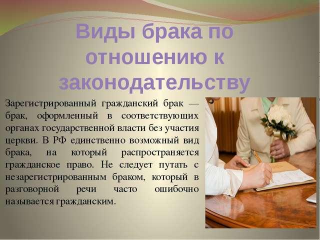 Виды брака по отношению к законодательству Зарегистрированный гражданский бра...