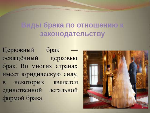 Виды брака по отношению к законодательству Церковный брак — освящённый церков...