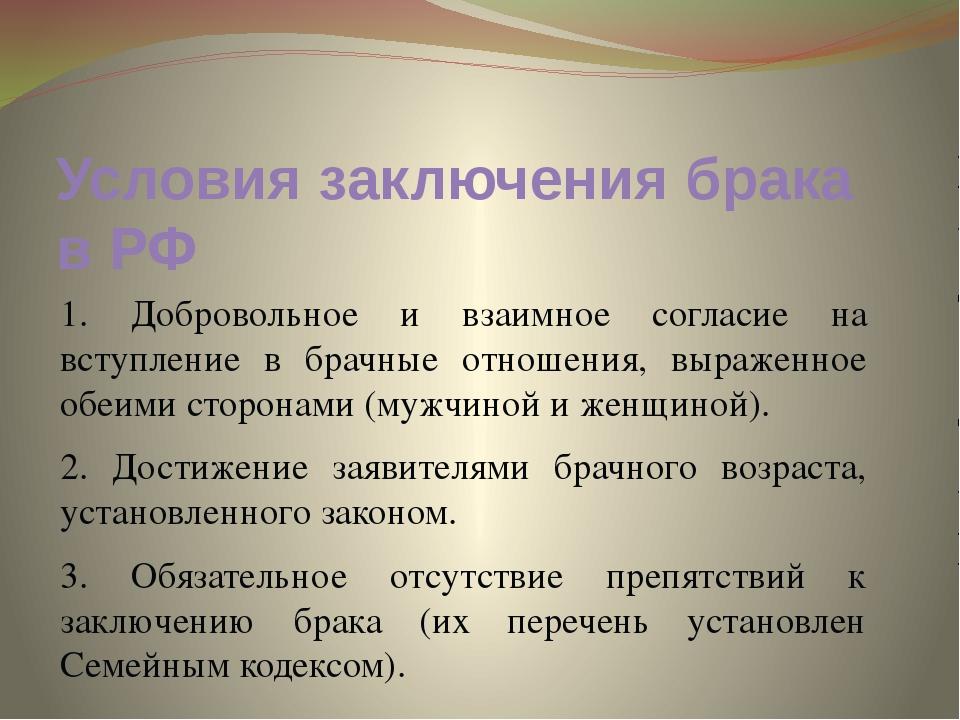 Условия заключения брака в РФ 1. Добровольное и взаимное согласие на вступлен...