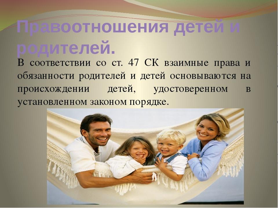Правоотношения детей и родителей. В соответствии со ст. 47 СК взаимные права...