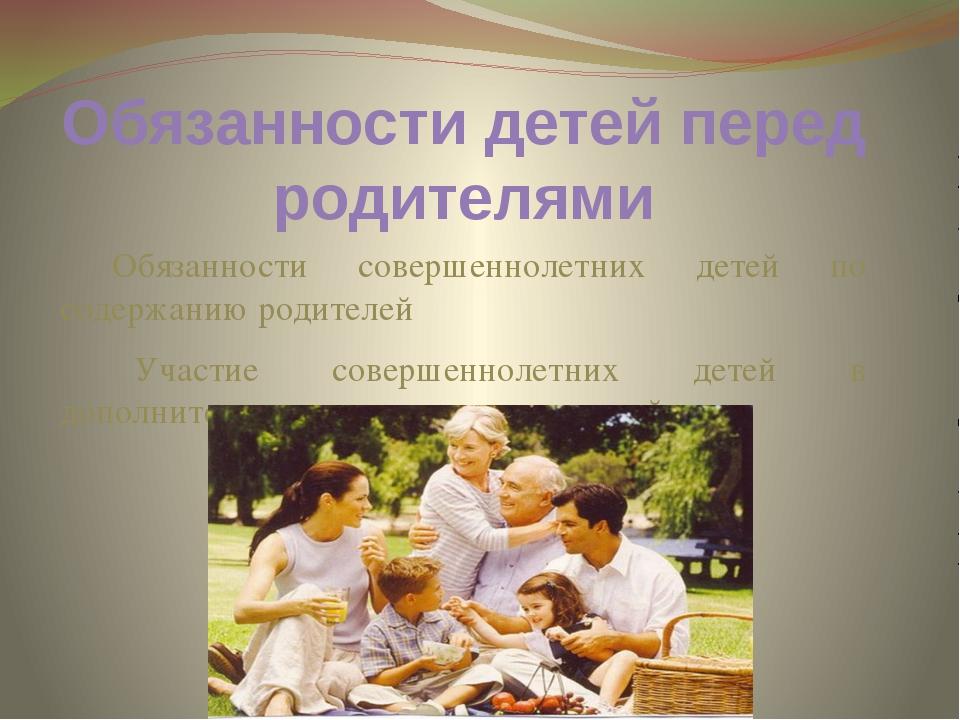 Обязанности детей перед родителями Обязанности совершеннолетних детей по соде...