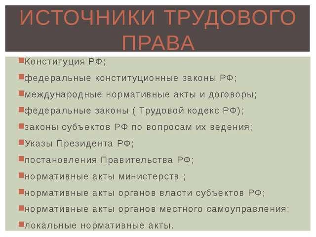 Конституция РФ; федеральные конституционные законы РФ; международные норматив...