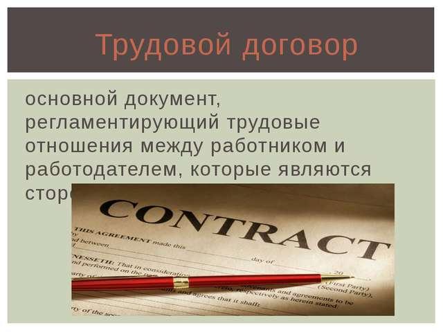 основной документ, регламентирующий трудовые отношения между работником и раб...
