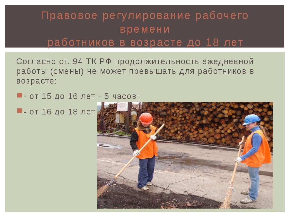 Согласно ст. 94 ТК РФ продолжительность ежедневной работы (смены) не может пр...