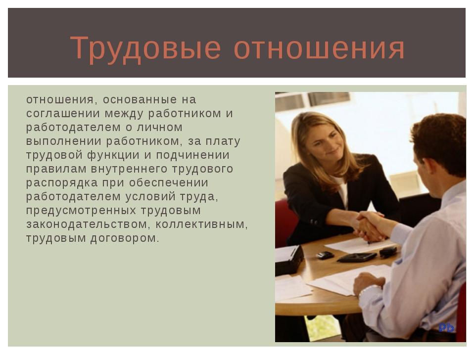 отношения, основанные на соглашении между работником и работодателем о личном...