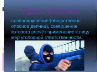 Преступление правонарушение (общественно опасное деяние), совершение которого