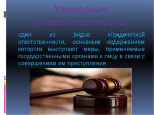 Уголовная ответственность один из видов юридической ответственности, основным