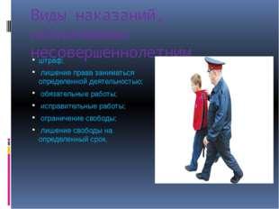 Виды наказаний, назначаемых несовершеннолетним штраф; лишение права заниматьс