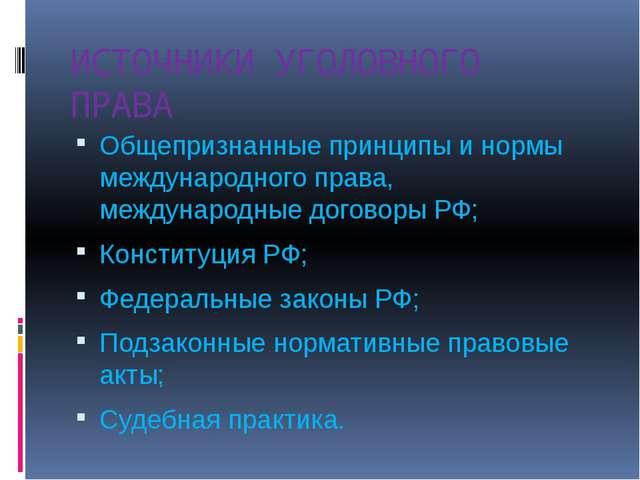ИСТОЧНИКИ УГОЛОВНОГО ПРАВА Общепризнанные принципы и нормы международного пра...
