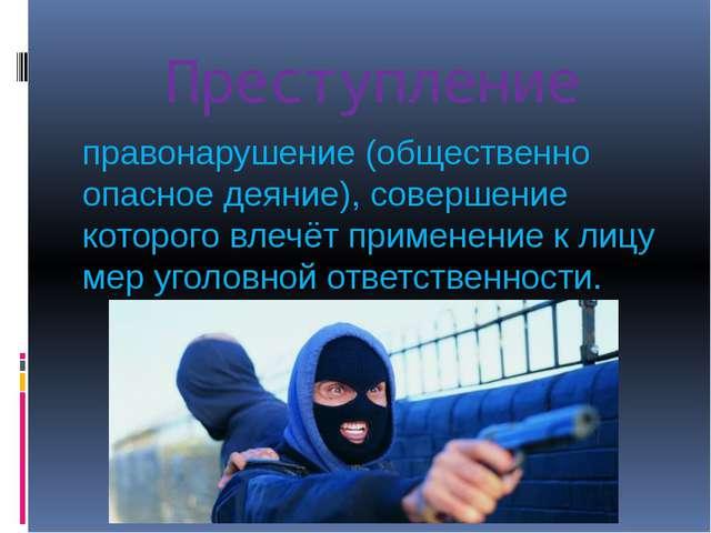 Преступление правонарушение (общественно опасное деяние), совершение которого...