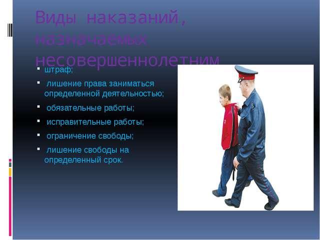 Виды наказаний, назначаемых несовершеннолетним штраф; лишение права заниматьс...