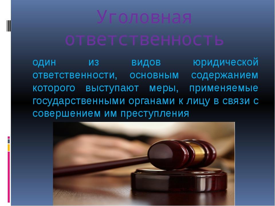 Уголовная ответственность один из видов юридической ответственности, основным...