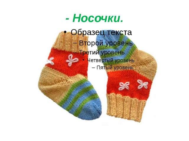 - Носочки.