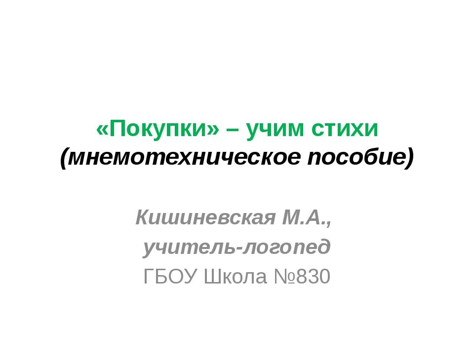 «Покупки» – учим стихи (мнемотехническое пособие) Кишиневская М.А., учитель-л...
