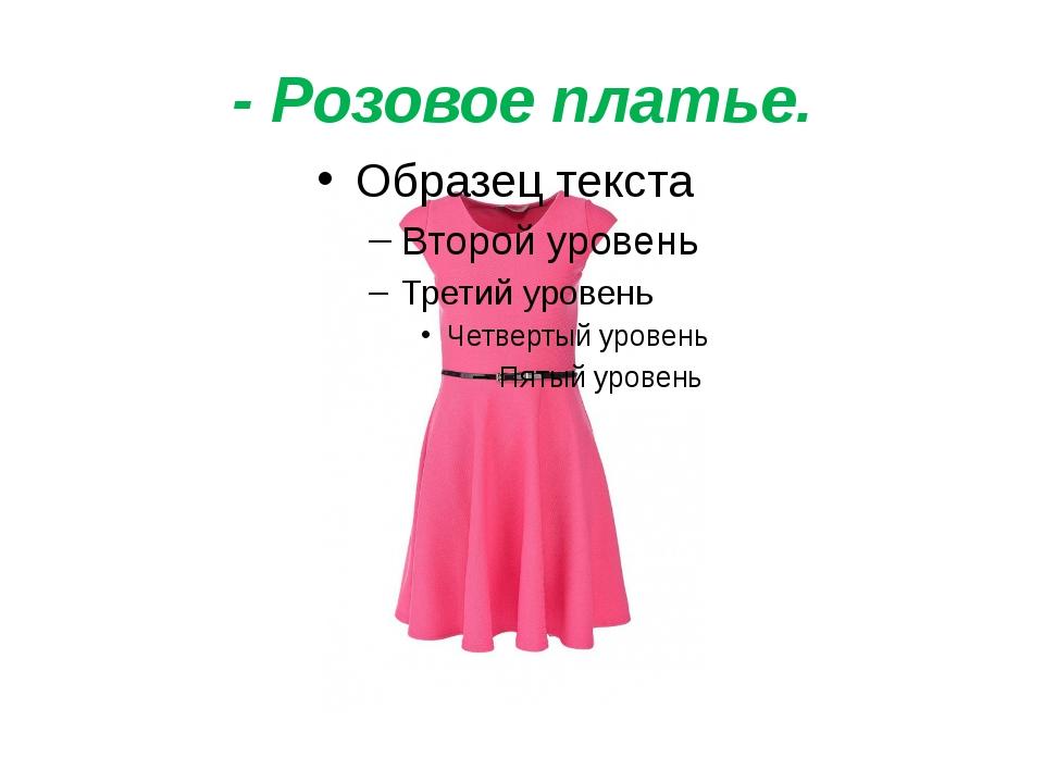 - Розовое платье.