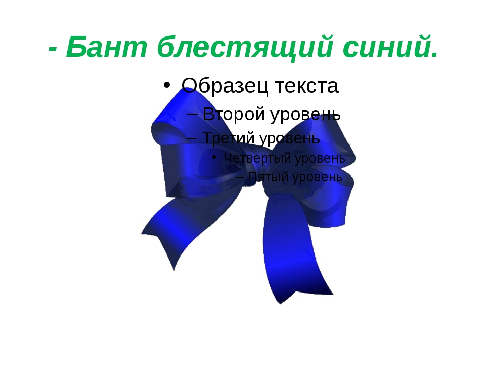 - Бант блестящий синий.
