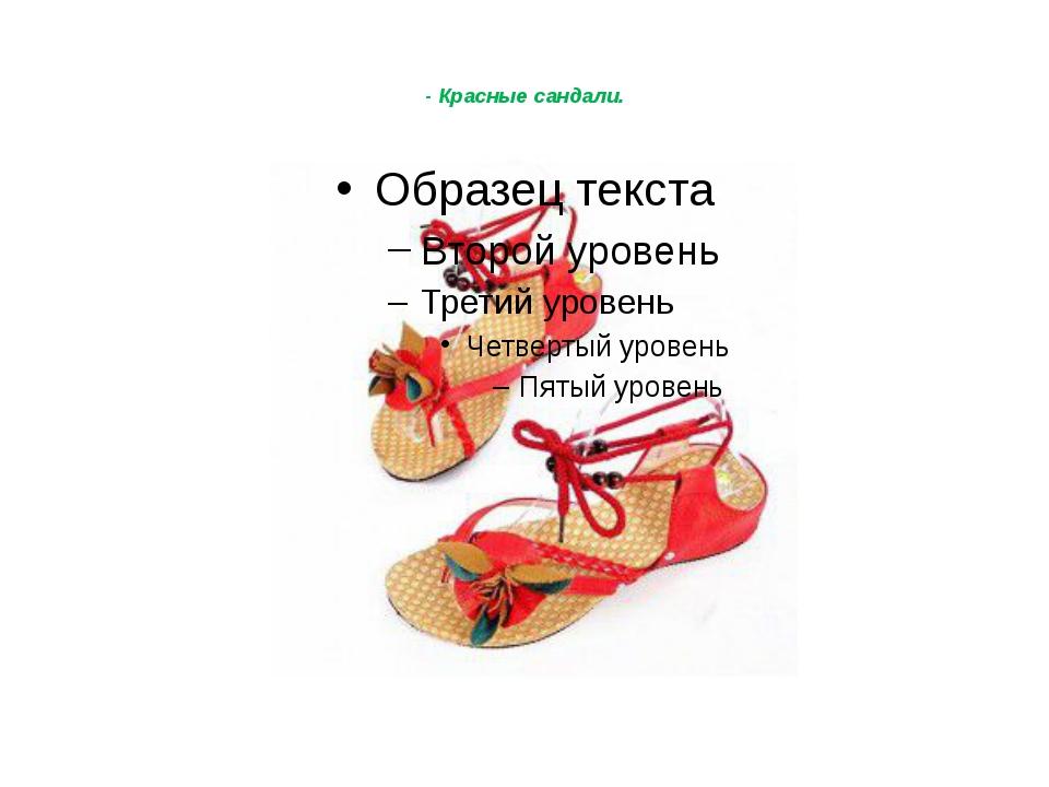 - Красные сандали.