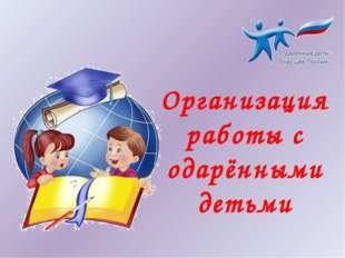 Организация работы с одарёнными детьми