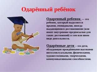 Одарённый ребёнок Одаренный ребенок — это ребенок, который выделяется яркими,