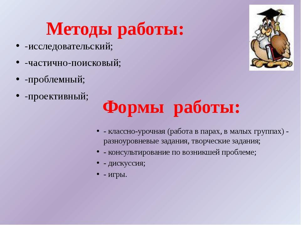 Методы работы: -исследовательский; -частично-поисковый; -проблемный; -проекти...