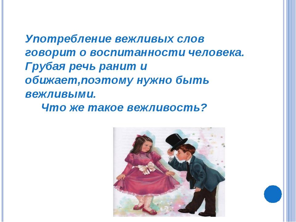 Употребление вежливых слов говорит о воспитанности человека. Грубая речь рани...