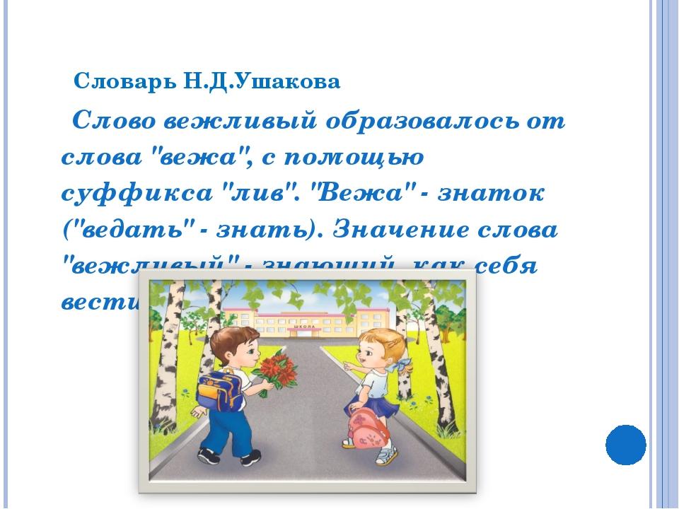 """Словарь Н.Д.Ушакова Слово вежливый образовалось от слова """"вежа"""", с помощью с..."""