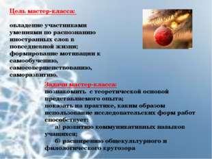 Цель мастер-класса: овладение участниками умениями по распознанию иностранных