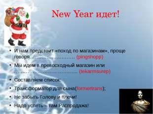 New Year идет! И нам предстоит «поход по магазинам», проще говоря……………………… (