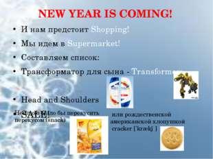 NEW YEAR IS COMING! И нам предстоит Shopping! Мы идем в Supermarket! Составля