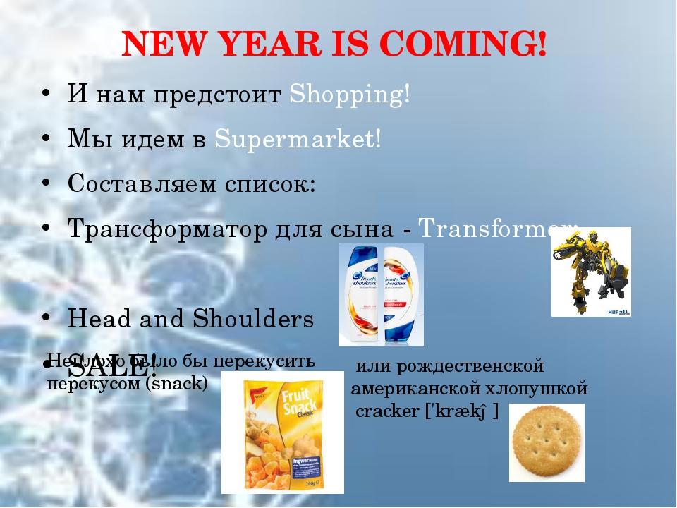 NEW YEAR IS COMING! И нам предстоит Shopping! Мы идем в Supermarket! Составля...