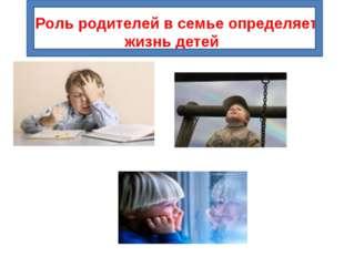 Роль родителей в семье определяет жизнь детей