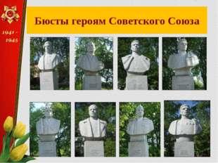 Бюсты героям Советского Союза