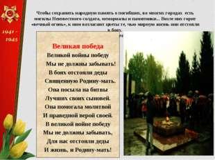 Чтобы сохранить народную память о погибших, во многих городах есть могилы Неи