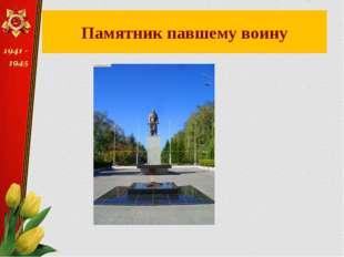 Памятник павшему воину