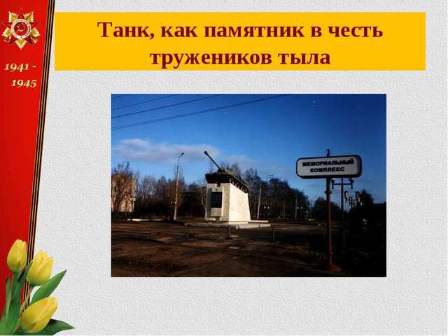 Танк, как памятник в честь тружеников тыла
