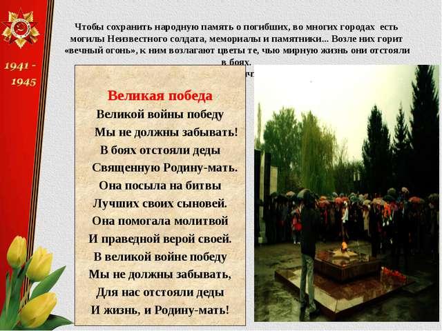 Чтобы сохранить народную память о погибших, во многих городах есть могилы Неи...