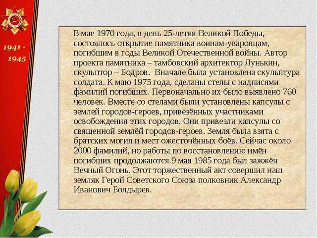 В мае 1970 года, в день 25-летия Великой Победы, состоялось открытие памятни...