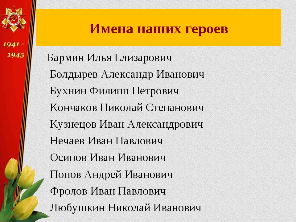 Имена наших героев Бармин Илья Елизарович Болдырев Александр Иванович Бухнин...