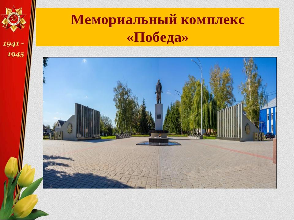 Мемориальный комплекс «Победа»