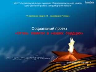 МКОУ «Большекузьминская основная общеобразовательная школа» Кольчугинского р