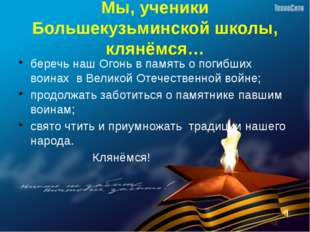 Мы, ученики Большекузьминской школы, клянёмся… беречь наш Огонь в память о по